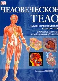 Смит Т. - Дорлинг.Человеческое тело обложка книги