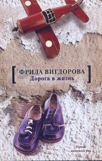 Вигдорова Ф.А. - Дорога в жизнь обложка книги