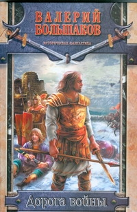 Большаков В. - Дорога войны обложка книги