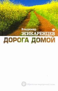 Дорога Домой обложка книги