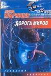 Кудрявцев Л.В. - Дорога миров обложка книги