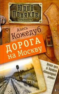 Кожедуб А.К. - Дорога на Москву обложка книги
