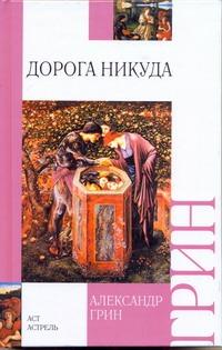 Грин А.С. - Дорога никуда обложка книги