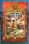 Дорога чести обложка книги
