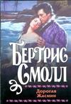 Смолл Б. - Дорогая Жасмин обложка книги