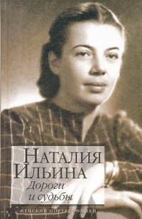 Ильина Н.И. - Дороги и судьбы обложка книги