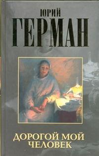 Герман Ю.П. - Дорогой мой человек обложка книги