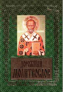 - Дорожный молитвослов обложка книги