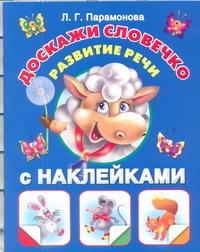 Парамонова Л. Г. - Доскажи словечко. Развитие речи. С наклейками обложка книги