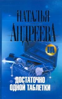 Достаточно одной таблетки Андреева Н.В.