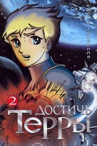 Такемийя Кейко - Достичь Терры. Т. 2 обложка книги