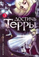 Такемийя Кейко - Достичь Терры. Т. 3' обложка книги