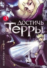 Такемийя Кейко - Достичь Терры. Т. 3 обложка книги