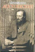 Гроссман Л. - Достоевский' обложка книги