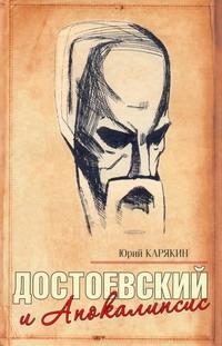 Карякин Ю.Ф. - Достоевский и Апокалипсис обложка книги