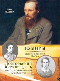 Молева Н.М. - Достоевский и его женщины, или  Музы отложенного самоубийства обложка книги