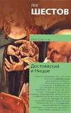 Шестов Л. - Достоевский и Ницше (философия трагедии) обложка книги