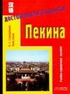 Стародубцева Н.С. - Достопримечательности Пекина обложка книги