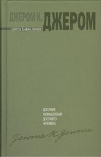 Джером К.Д. - Досужие размышления досужего человека обложка книги