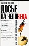 Цветков Э.А. - Досье на человека обложка книги