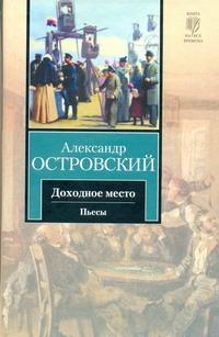 Островский А.Н. - Доходное место обложка книги