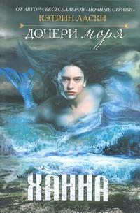 Ласки Кэтрин - Дочери моря. Ханна обложка книги
