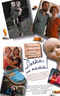 Шпиллер Катерина - Дочка, не пиши! обложка книги