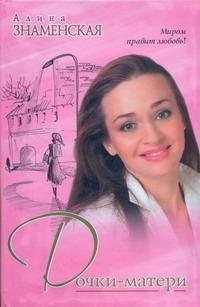 Знаменская А. - Дочки-матери обложка книги