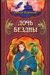 Дочь Бездны. Кн.2 Хантингтон Дж.