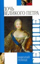Гейнце Н.Э. - Дочь Великого Петра' обложка книги
