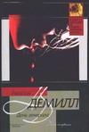 Демилл Н. - Дочь генерала обложка книги