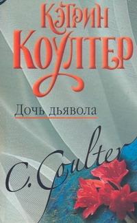 Коултер К. - Дочь дьявола обложка книги