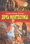 - Дочь Монтесумы обложка книги