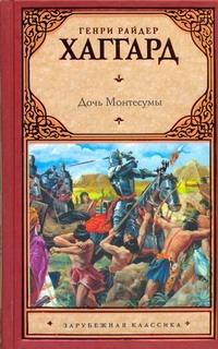 Хаггард Г.Р. - Дочь Монтесумы обложка книги