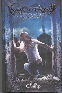 Оливер Яна - Дочь охотника на демонов обложка книги