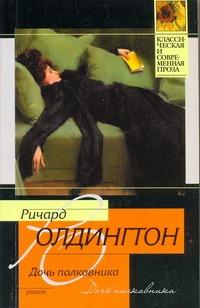 Олдингтон Р. - Дочь полковника обложка книги