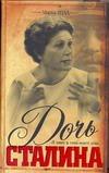 Шад М. - Дочь Сталина обложка книги