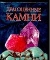 Жуков А.М. - Драгоценные камни обложка книги