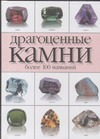 Драгоценные камни Жуков А.М.