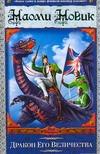 Дракон его Величества обложка книги