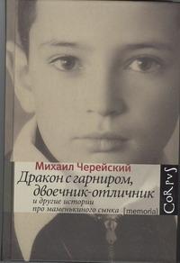 Дракон с гарниром, двоечник-отличник и другие истории про маменькиного сынка Черейский Михаил