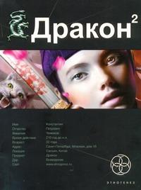 Алимов Игорь - Дракон. Кн. 2. Назад в будущее обложка книги