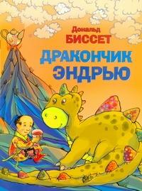 Биссет Дональд - Дракончик Эндрью обложка книги
