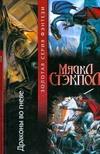 Драконы во гневе обложка книги