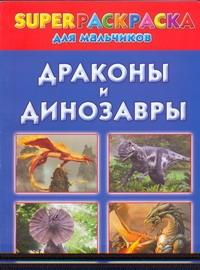 Рахманов А.В. - Драконы и динозавры. Superраскраска для мальчиков обложка книги