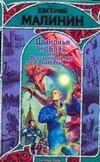 Малинин Е.Н. - Драконья любовь, или Дело полумертвой царевны' обложка книги