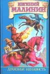 Малинин Е.Н. - Драконья ненависть, или Дело врачей' обложка книги