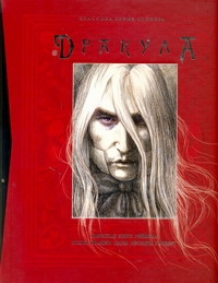 Рейвен Ники - Дракула обложка книги