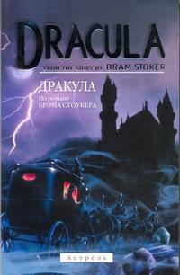 Стокс М. - Дракула обложка книги