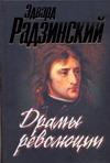 Радзинский Э.С. - Драмы революции. [Палач. Наполеон] обложка книги